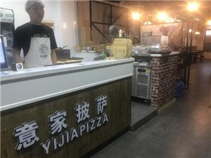 意家披萨西餐厅