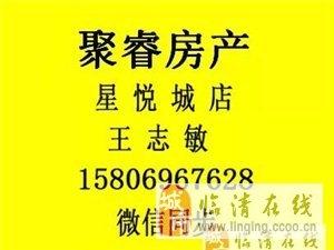 锦绣青城3室2厅1卫55万元
