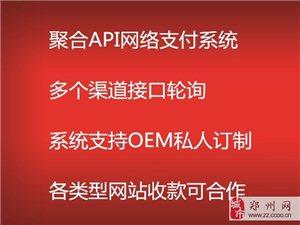 鄭州線上聚合API支付系統,專業四方支付平臺搭建