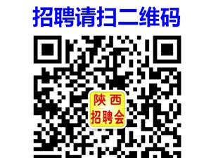 2019年陜西省體育場人才市場新春招聘會時間安排