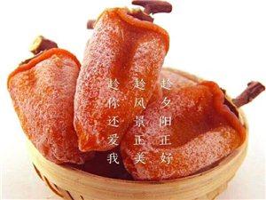 富平庄里 头茬新柿饼供应中