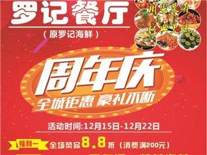 罗记餐厅周年庆全城钜惠   全场菜品8.8折