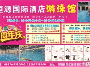 恒源国际酒店游泳馆1周年庆  超值福利来袭!!!