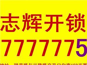 臨朐技術開汽車鎖777 7775