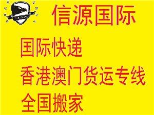 珠海澳门货运 珠海香港货运 澳门临时进出口运输