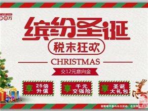 缤纷圣诞  税末狂欢