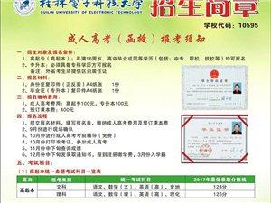 南宁函授怎么报读桂林电子科技大学市场营销专业