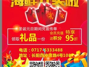 虎头山生鲜店各种高档品种海鲜圣诞节开卖啦!