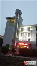 正在营业中的枝江官邸商务酒店转让