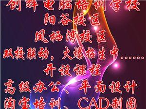 陽谷創輝電腦培訓學校