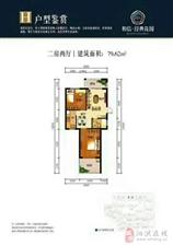 海南省和信经典2室2厅1卫60万元一手房