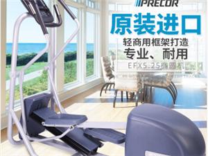 必確(PRECOR)橢圓機家用酒店專用進口EFX5