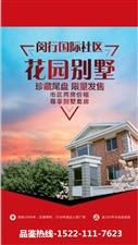 【上海闵行旭丽花园】——【营销中心】——【欢迎您!