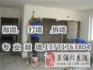 皇冠足球hg7088|免费注册拆除酒店 厂房 商铺 别墅 办公楼 家装,砸墙