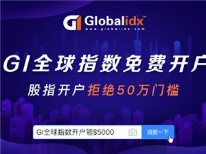 道瓊斯指數行情軟件【GI Trader】精準報價秒