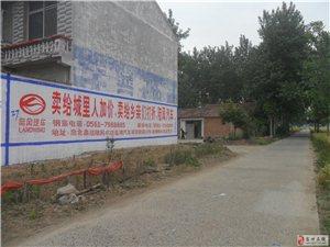 宿州泗县墙体广告制作方式泗县墙体广告书写规范看这里