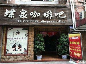 蝶泉咖啡吧欢迎您的光临!