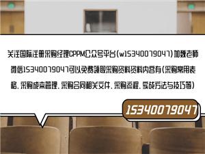 CPPM采购经理通过率怎么样CPPM怎么报名