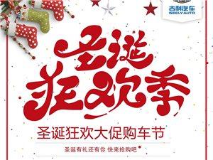 【濮陽恒通】倒計時3天 | 吉情圣誕狂歡季