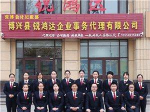 博兴县锐鸿达企业事务代理免费注册公司