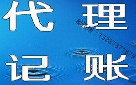 东营广饶县迅捷代理记账做您的企业管家