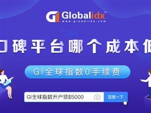 迷你型指數期貨開戶【GI全球指數】免費開戶領贈金