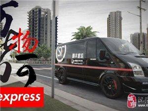 顺丰速运承接各种长短途货物厢式运输业务