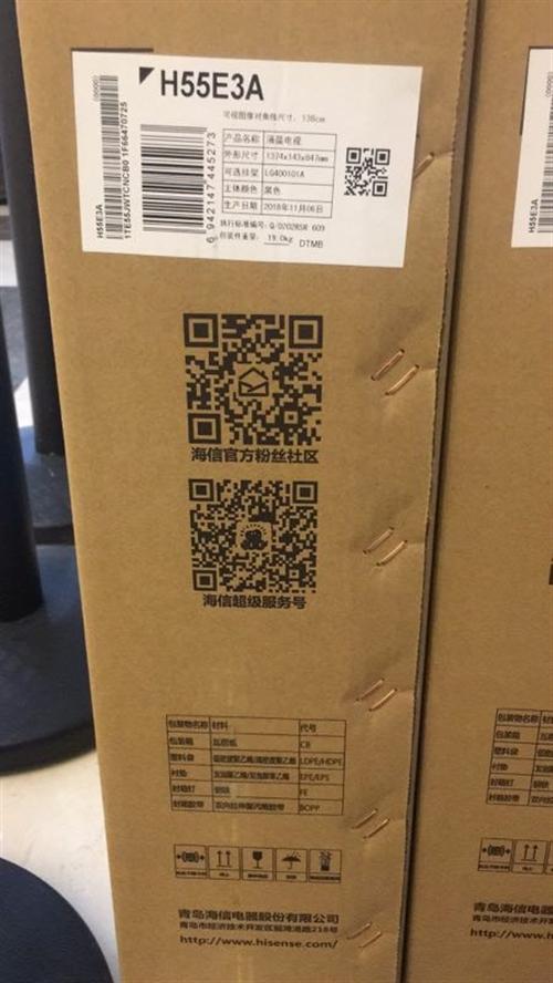 ag真人游戏市出售全新海信55寸液晶电视