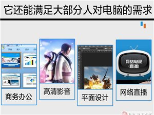 年底大促销,低价出售i5高端配置电脑!特价5500