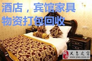 宾馆设备回收:双人床、单人床、电视、冰箱、空调、桌