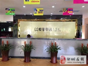 济宁邹城悦邻中心商铺售楼处在哪?开车怎么走?