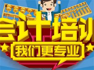 临清中华会计培训火热报名中ing