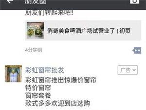 漯河微信朋友圈本地推广广告漯河全网推广