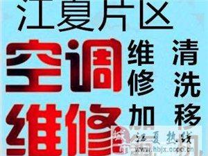 江夏全區空調維修安裝武昌大道/黃家湖大道/文化大道