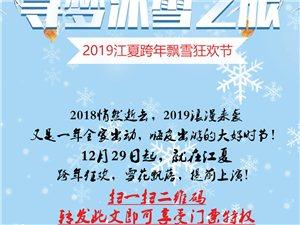 12月29日江夏中华民俗文化大庙会