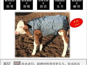 牛用防寒服