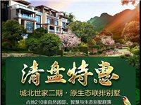海南儋州城北世家别墅9500一平