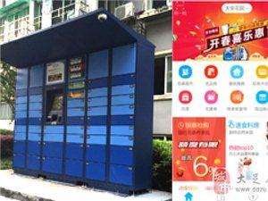 大足區.上海富友智能自取快遞柜社區免費安裝