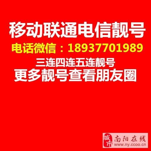 南阳电信靓号三连四连靓号wx18937701989
