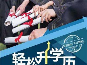 丰都2019年高起专、专升本学历/文凭 名校招生中