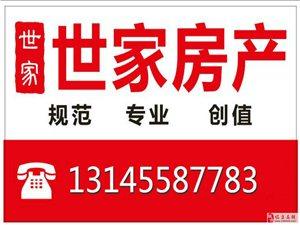 世家房产,鸿福花园3室2厅1卫精装年付1.8万