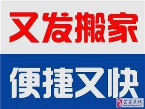 宜昌又发搬家公司、专业单位搬迁、居民搬家、小型搬家
