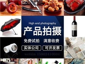太原淘宝视频制作产品摄影详情设计商品拍摄上门服务