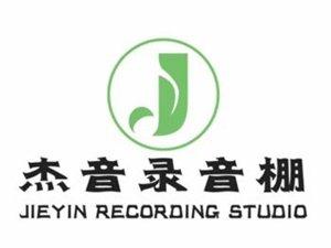 嘉善錄音棚 錄歌 嘉興錄音棚專業的錄音棚室嘉善學琴