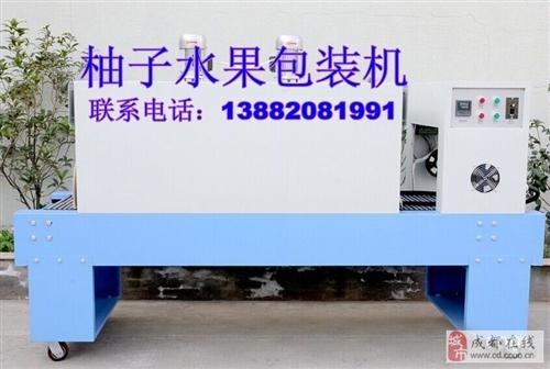 柚子包装机生产厂家,柚子水果半自动包装机成都制造