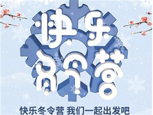 2019南京乐淘冬令营即将快乐出发~