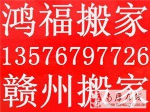 贛州市章貢區鴻福搬家服務中心