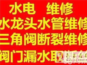 上海路水管漏水龍頭斷絲衛生間漏水馬桶水箱漏水維修