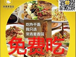 <<常青麦香园>>长阳店12月28日开业免费吃