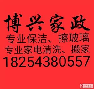 博兴县博兴家政专业、搬家、保洁、开荒保洁、家电清洗